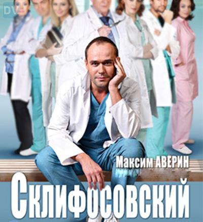 Дата выхода Склифосовский 5 сезон | Когда выйдет?