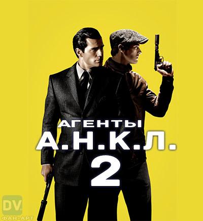 Агенты АНКЛ 2