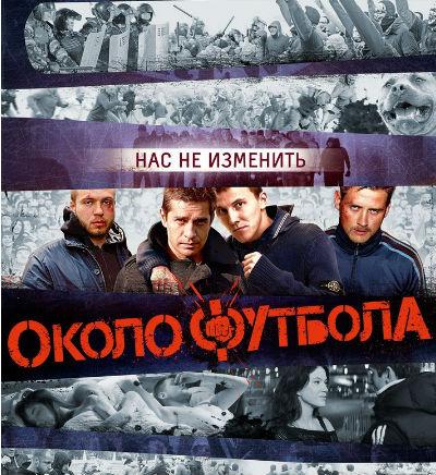 Околофутбола 2 - дата выхода, трейлер