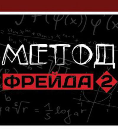 Метод Фрейда 3 сезон
