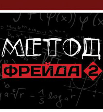 Метод фрейда 3 сезон - дата выхода, трейлер
